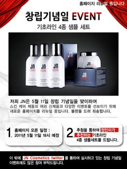 20110511 jncosmetics.jpg