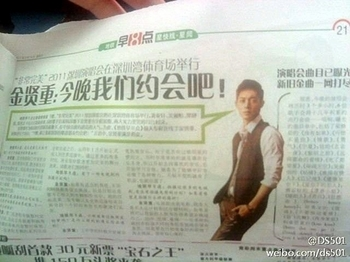 20110916 khj-szn-newspaper.jpg